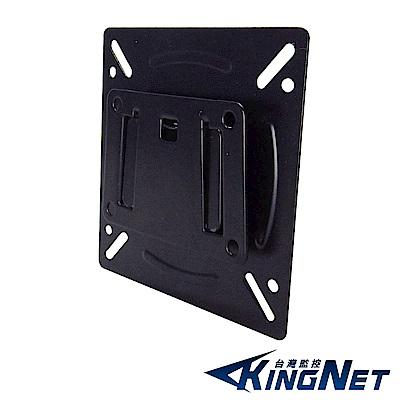監視器配件 - KINGNET 固定壁掛架 螢幕支架 14~24吋薄型螢幕 液晶