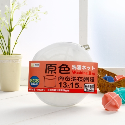HIKARI日光生活  原色內衣洗衣網袋 / 13X15CM