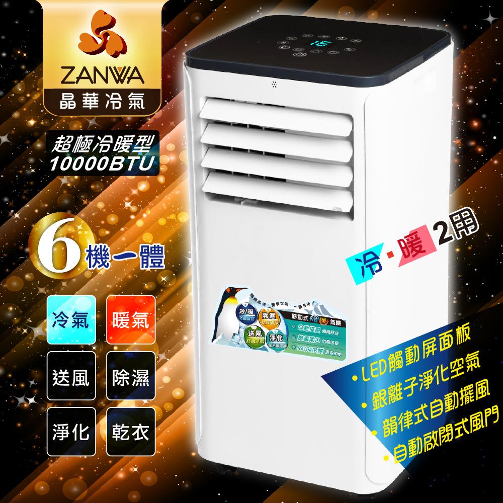 ZANWA晶華 5-7坪冷暖清淨除溼多功能觸摸屏移動式冷氣(ZW-1360CH) @ Y!購物