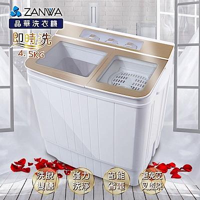 ZANWA晶華-4-5KG節能雙槽洗滌機-雙槽洗衣