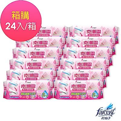 克潮靈集水袋除濕盒 玫瑰香2包裝-(箱購12入)