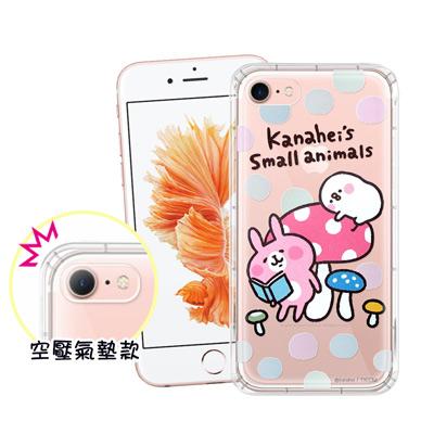 官方授權卡娜赫拉 iPhone 8/iPhone 7 彩繪空壓手機殼(蘑菇)