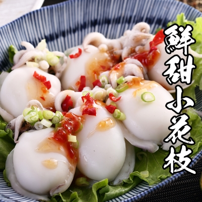 海鮮王 鮮甜小花枝 *1包組 300g±5%/包(任選)