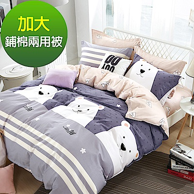 Ania Casa奇爾大熊 加大鋪棉兩用被套 100%精梳純棉 加大床包四件組