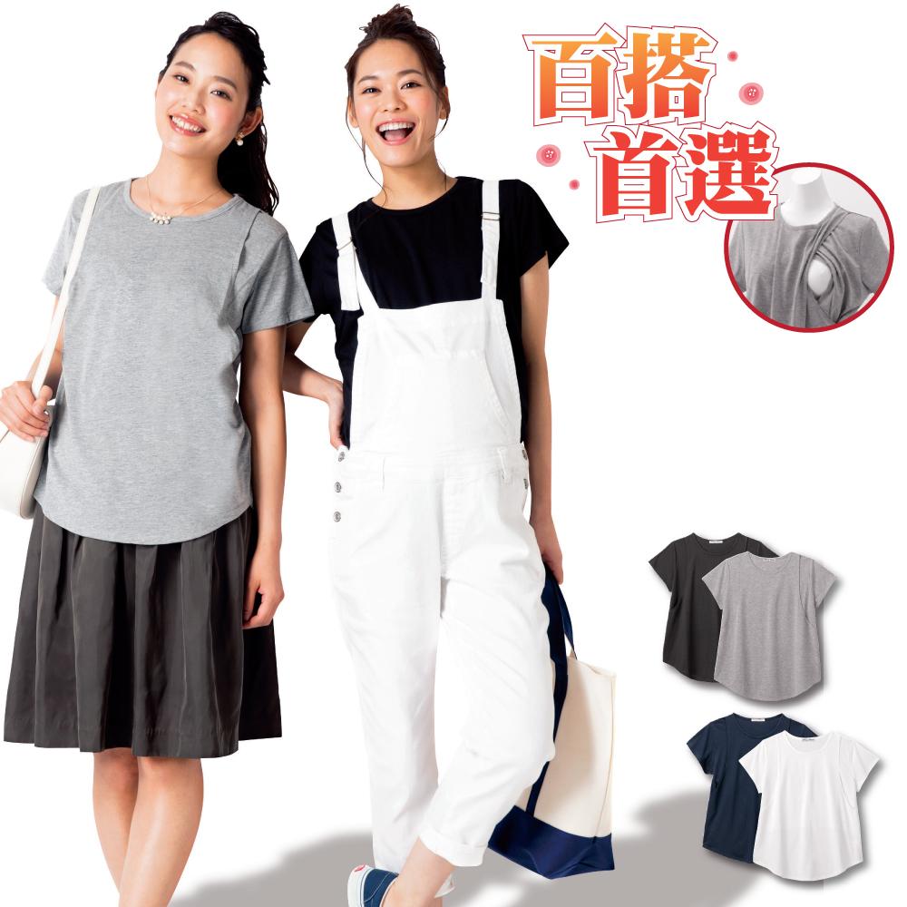 日本雜誌款-百搭哺乳短袖T二件組