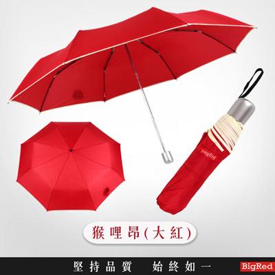 雨傘王 BigRed大的剛剛好-25吋手開大折傘