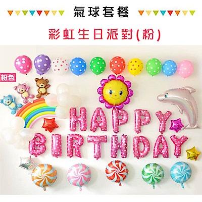 WIDE VIEW 彩虹生日派對粉色氣球套餐(BL-01)