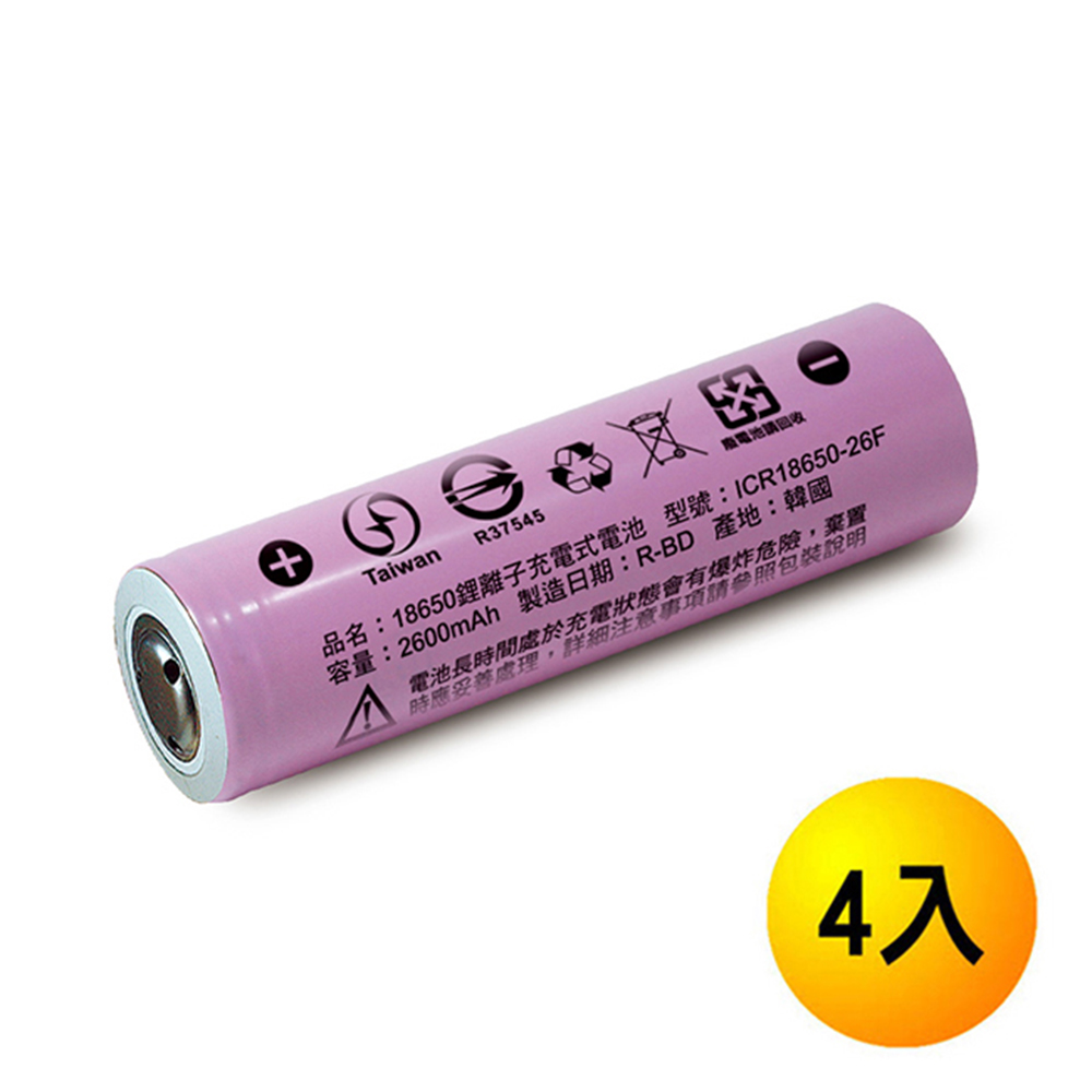 iNeno 18650 韓系三星高效能鋰電池 2600mah (台灣BSMI認證)4入
