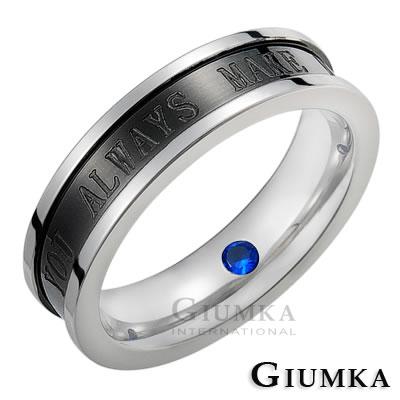 GIUMKA白鋼戒指刻字 幸福果實 黑色男戒
