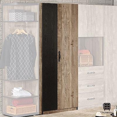 漢妮Hampton羅素系列2.6尺衣櫥(雙吊)-76x58x197cm