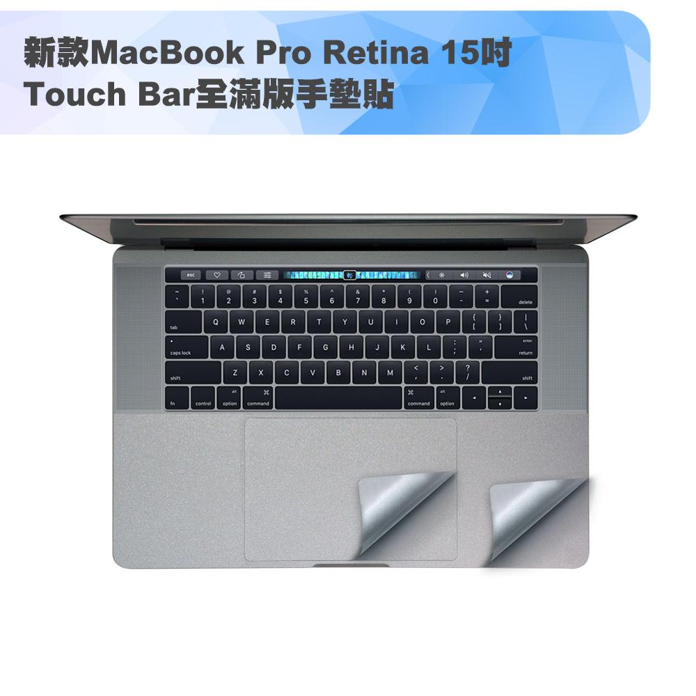 新款MacBook Pro Retina 15吋Touch Bar全滿版手墊貼