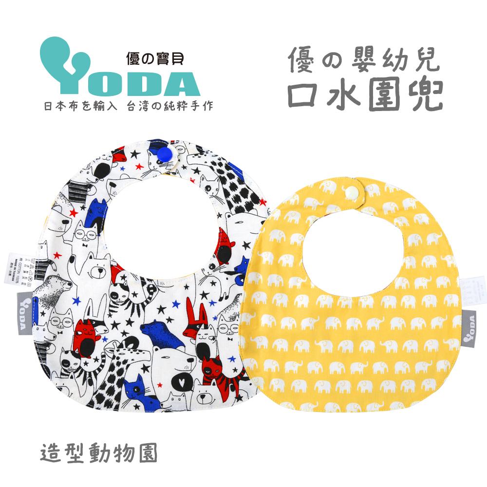 YoDa 優的嬰幼兒口水圍兜-造型動物園