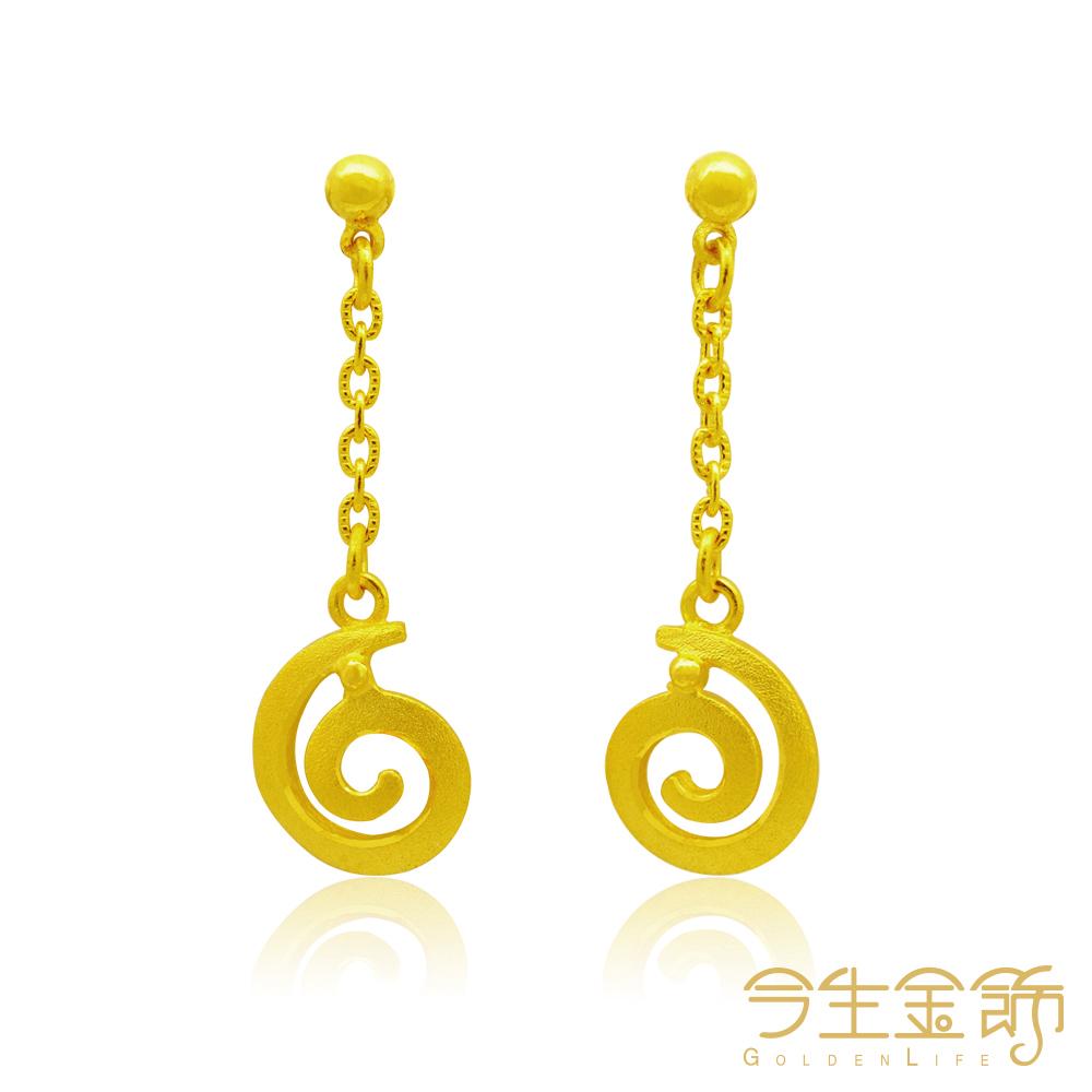 今生金飾 愛圓滿耳環 純黃金耳環
