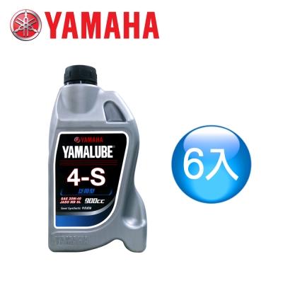 【山葉YAMAHA原廠油】YAMALUBE4-S泛用型900cc(6罐)
