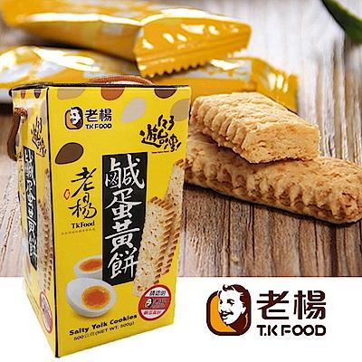 老楊 鹹蛋黃禮盒-蛋素(500g/桶)