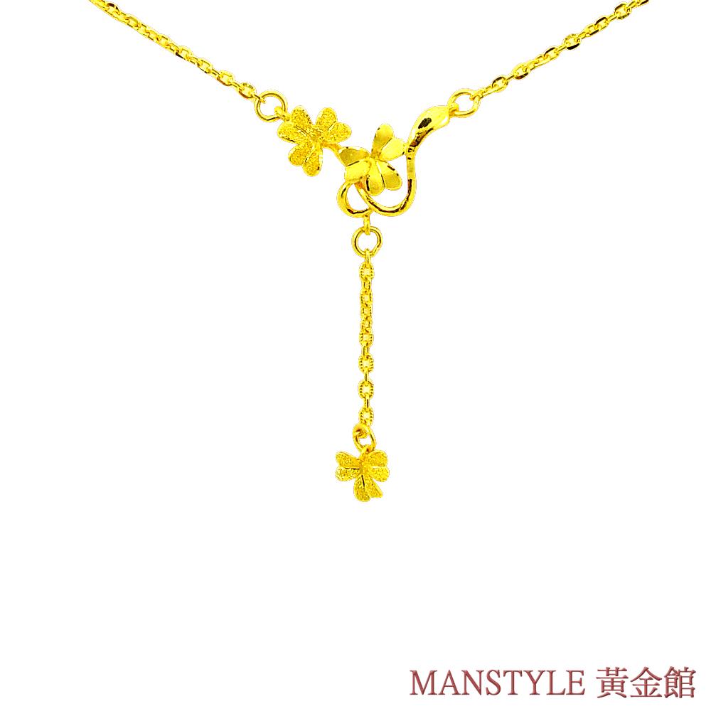 MANSTYLE「幸福花開」黃金小套鍊