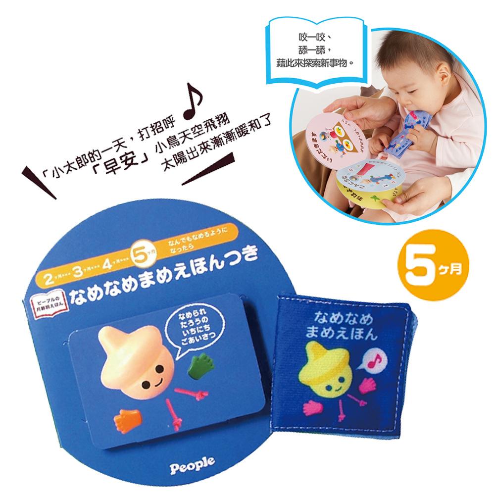 日本People-小太郎的玩具繪本(附迷你咬舔布書)(5m+)