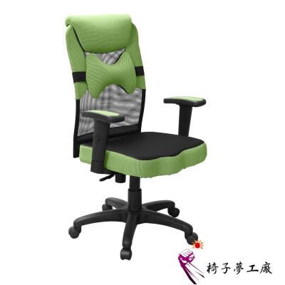椅子夢工廠-DJA006彩色升降手系列透氣辦公椅