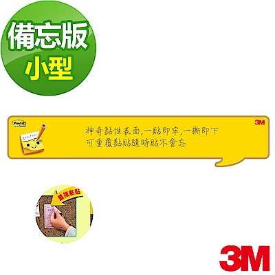 3M Post-it® 利貼® 可再貼備忘板小型系列 二款可選
