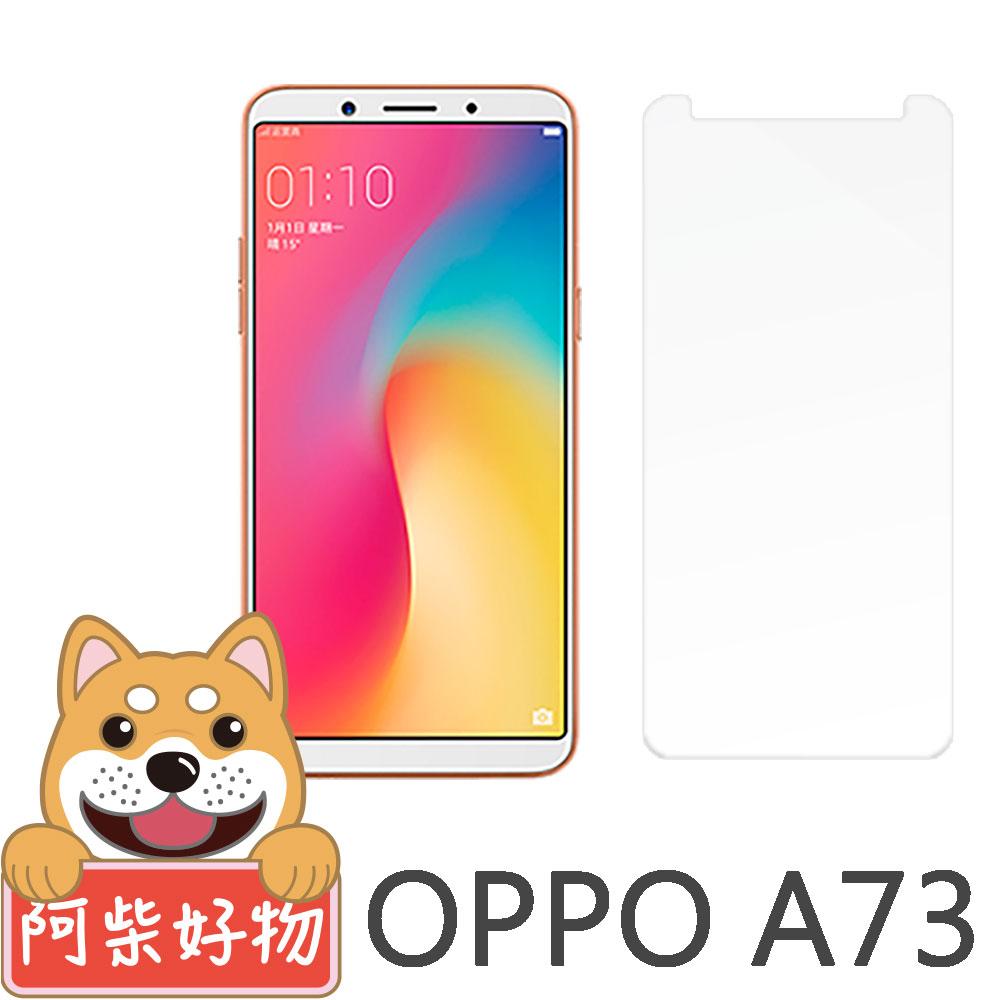 阿柴好物 OPPO A73 9H鋼化玻璃保護貼