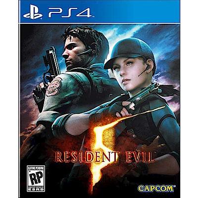 惡靈古堡 5- PS4 亞洲 中文版(拆封無鑑賞期)