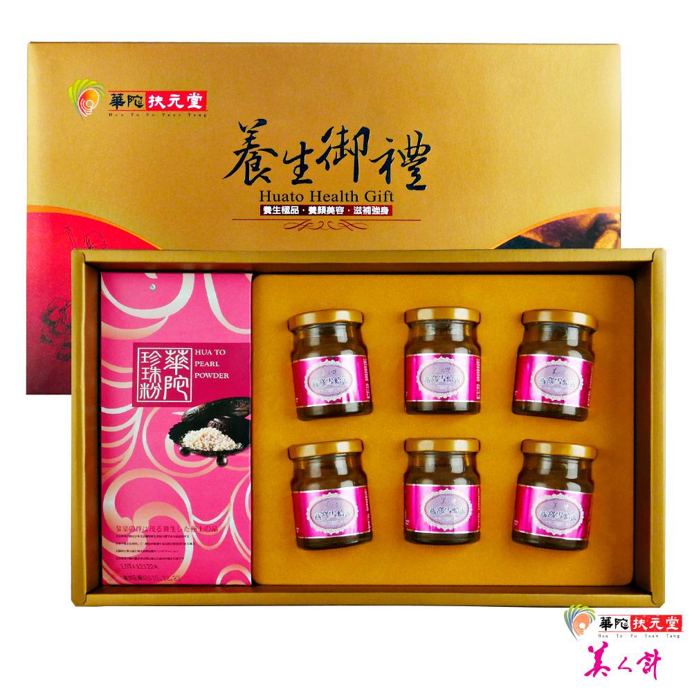 華陀扶元堂 養生御禮A 1盒(珍珠粉30入+燕窩雪蛤露6瓶)