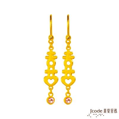 J'code真愛密碼 喜事相連黃金耳環