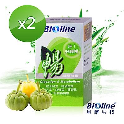 BIOline星譜生技 暢!綜合酵素複方錠 2入組(30錠/盒x2)