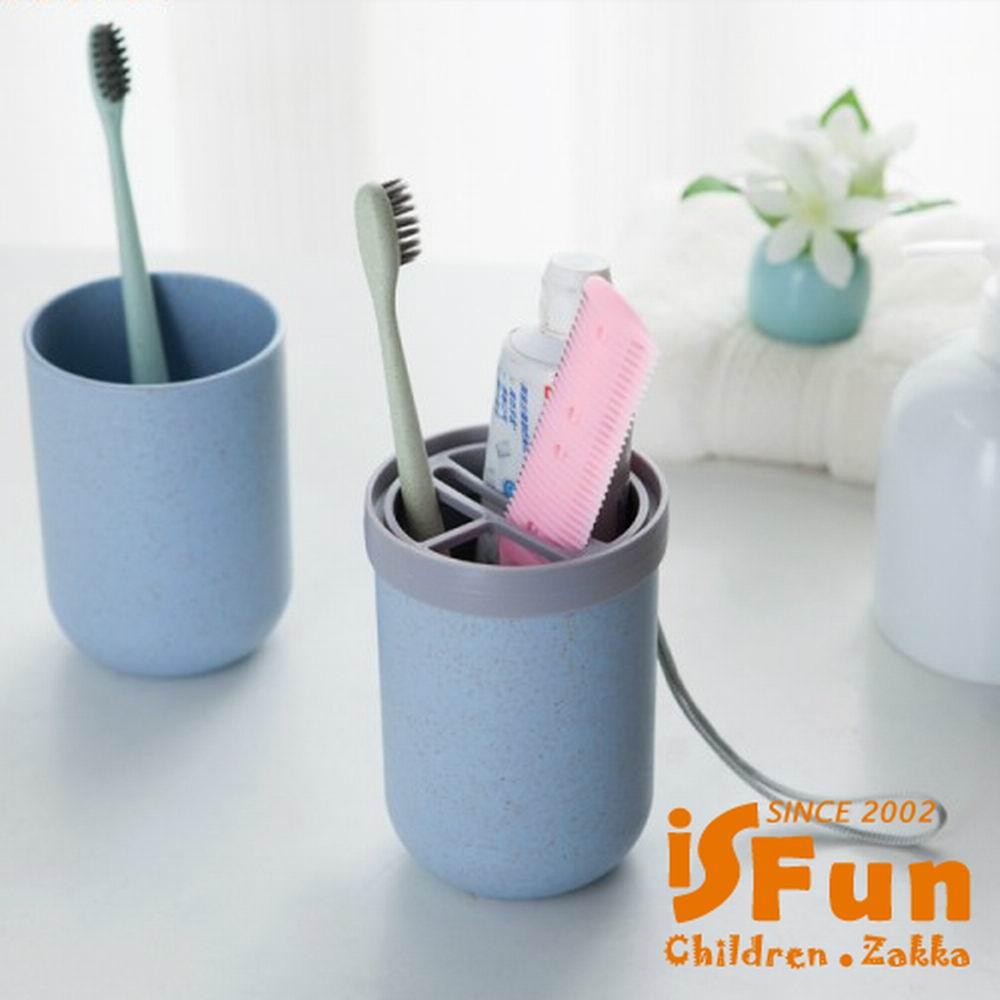 iSFun 環保麥纖維 可掛加厚牙刷漱口杯架組 2色可選