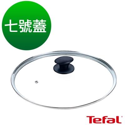 Tefal法國特福 七號鍋蓋 (適用32CM)