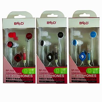 BSD手機專用夜間發光耳道式耳麥SP-703(兩入組合)
