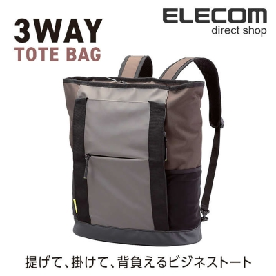 ELECOM 3Way大容量托特包-卡其綠