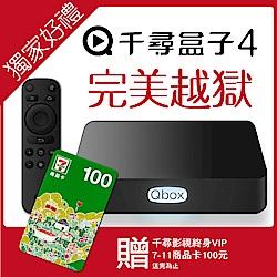 千尋盒子4 追劇電視盒