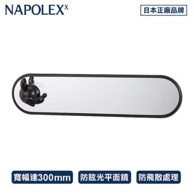 日本NAPOLEX 米奇防眩平面鉻鏡300mm- WD298