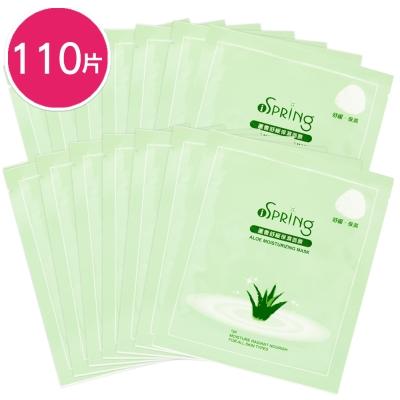 iSpring 蘆薈舒緩保濕面膜110片