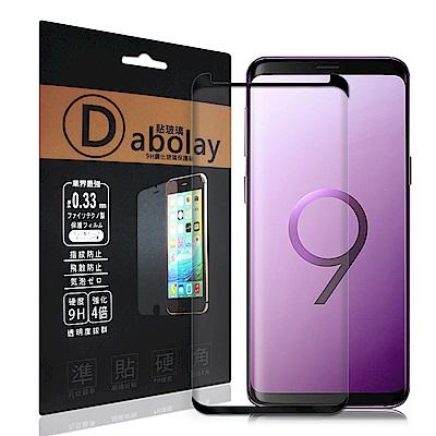 Samsung Galaxy S9+/S9 Plus 滿版疏水疏油9H鋼化頂級玻...
