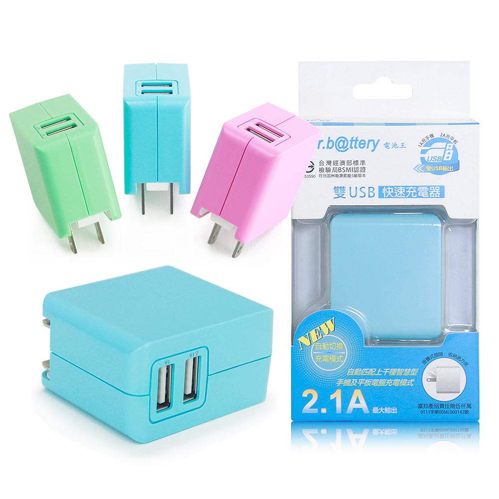 電池王 雙USB孔5V 2.1A 繽紛快速充電器