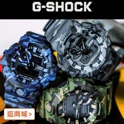G-SHOCK潮流迷彩多功能錶