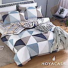 HOYACASA幾何無限 單人三件式純棉兩用被床包組