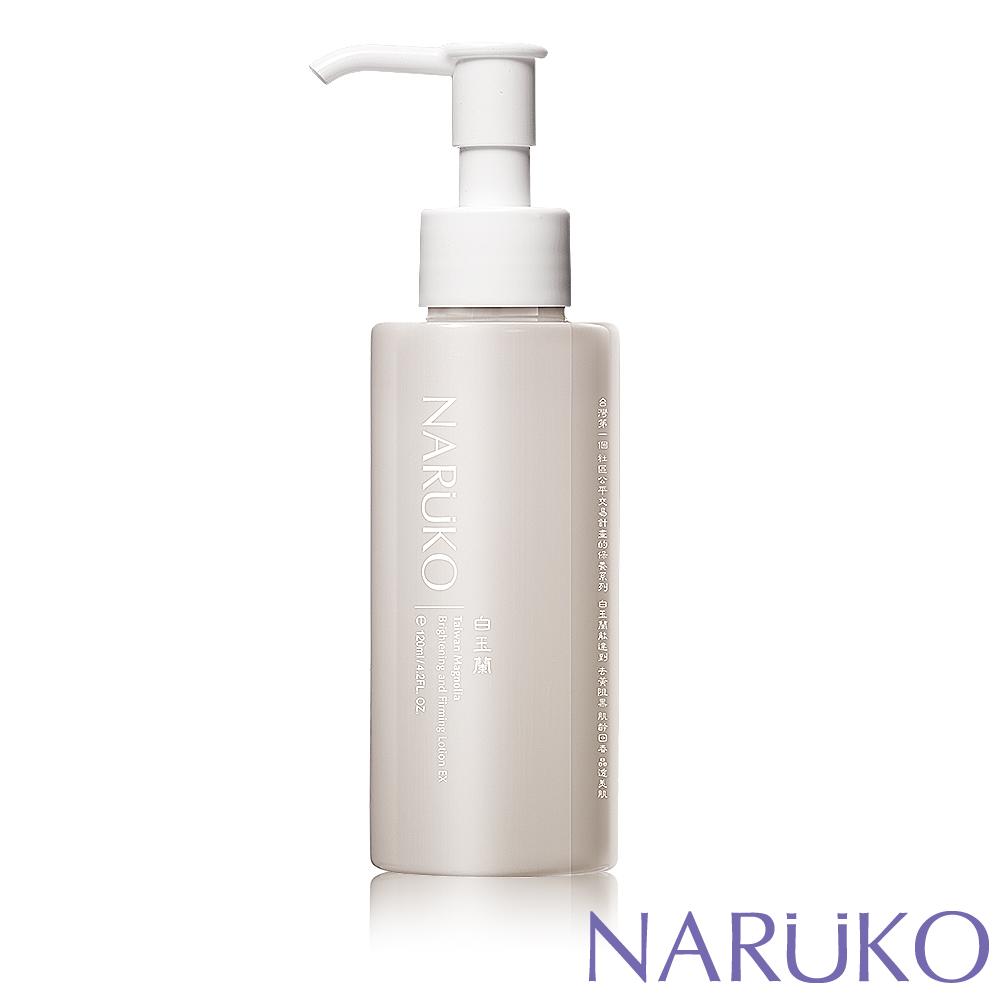 NARUKO牛爾白玉蘭鑽采超緊緻美白乳液EX(新升級) 120ml