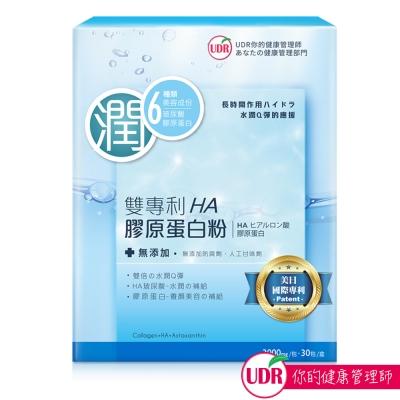 UDR雙專利HA膠原蛋白粉(30包/盒)x1盒
