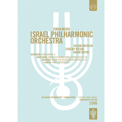 以色列愛樂  75 週年音樂會  2 DVD