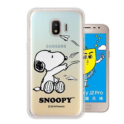史努比 正版授權 Samsung Galaxy J2 Pro 漸層彩繪空壓手機殼...
