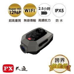 PX大通單車/機車跨界行車記錄器(送16G記憶