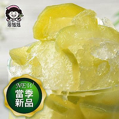 【買四送一】蔥媽媽 尚青古早味情人果冰(共5包)