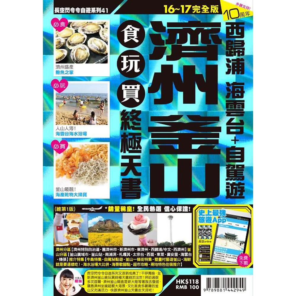 濟州釜山食玩買終極天書(西歸浦 海雲台+自駕遊)【16-17完全版】
