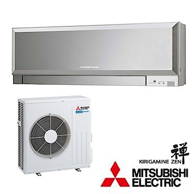 MITSUBISHI三菱6-8坪變頻冷暖冷氣MUZ-EF42NA/MSZ-EF42NA銀