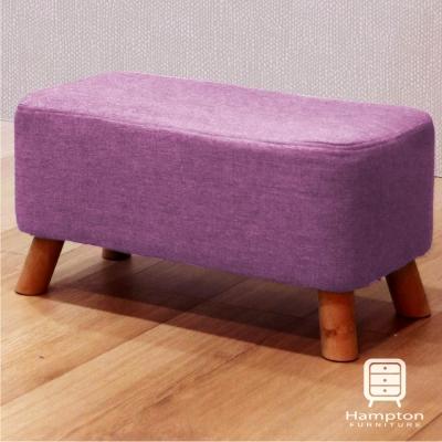 漢妮Hampton亞緹中型椅凳-紫