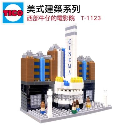 任選TICO微型積木 美式建築系列 電影院 T-1123