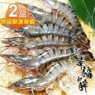 幸福小胖 鮮凍特級草蝦 2盒(10尾/280g/盒)